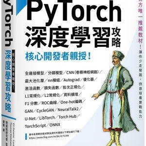 核心開發者親授!PyTorch深度學習攻略
