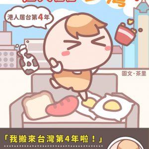 一個人住在台灣!:港人居台第4年