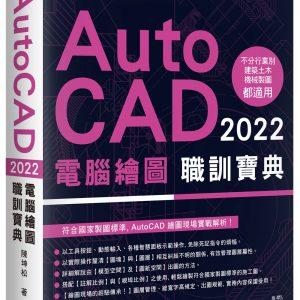 AutoCAD 2022 電腦繪圖職訓寶典