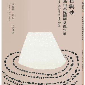 礫石與沙:日本枯山水庭園的見微知著