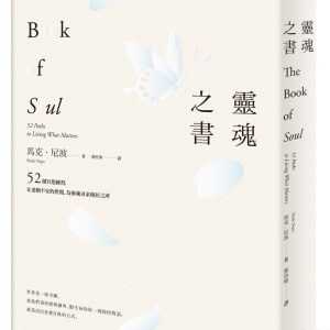 靈魂之書:52週冥想練習,在迷惘不安的世間,為靈魂尋求棲居之所