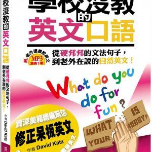 學校沒教的英文口語2版 (MP3線上下載)