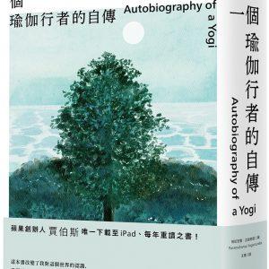 一個瑜伽行者的自傳(賈伯斯唯一下載至ipad、每年重讀之書)