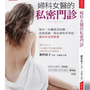 婦科女醫的私密門診:每天一分鐘溫活訓練,改善經痛、婦女病和不孕症,讓妹妹溫潤緊實