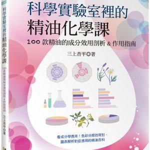 科學實驗室裡的精油化學課:100款精油的成分效用剖析&作用指南