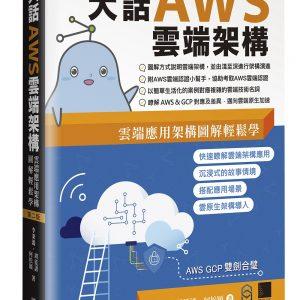 大話AWS雲端架構:雲端應用架構圖解輕鬆學(第二版)