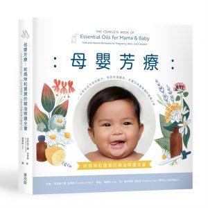 母嬰芳療:給媽咪和寶寶的精油照護全書──以安全且天然的配方,伴您走過懷孕、生產及孩童照護的療癒之旅