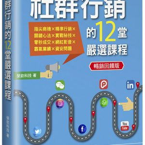 社群行銷的12堂嚴選課程(暢銷回饋版)
