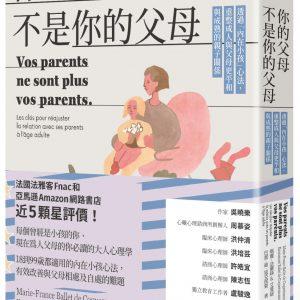 你的父母不是你的父母:透過「內在小孩」心法,重整成人與父母更平和與成熟的親子關係