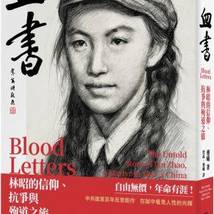 血書:林昭的信仰、抗爭與殉道之旅