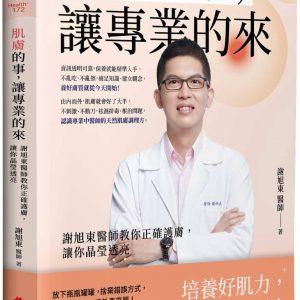 肌膚的事,讓專業的來!:謝旭東醫師教你正確護膚,讓你晶瑩透亮