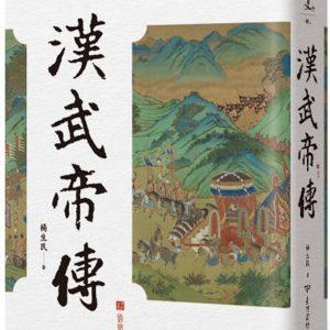 漢武帝傳(2版)
