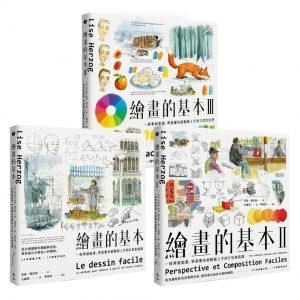 繪畫的基本系列套書(全三冊)