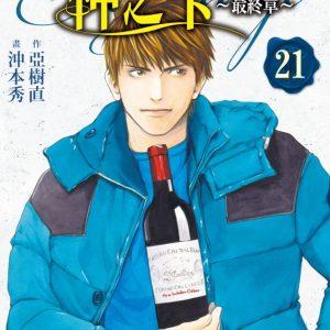 神之雫 最終章~Mariage~(21)