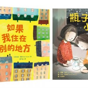 最適合親子共讀的人氣繪本套書(如果我住在別的地方+瓶子裡的小星星)