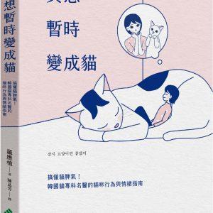 真想暫時變成貓:搞懂貓脾氣!韓國貓專科名醫的貓咪行為與情緒指南