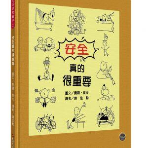 生活日常系列繪本2:安全真的很重要(中英對照)【閱讀幽默插畫,輕鬆化解四伏危機!】
