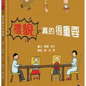 生活日常系列繪本1:禮貌真的很重要(中英對照)【透過幽默插畫,輕鬆養成良好禮儀!】