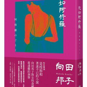 宛如阿修羅(日本國民作家、電視劇教母向田邦子 刻劃女性內心的巔峰之作)