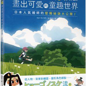 用無輪廓線技法畫出可愛的童趣世界:日本人氣繪師的壓箱祕訣大公開!