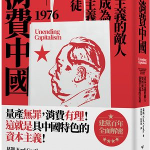 消費中國:資本主義的敵人如何成為消費主義的信徒