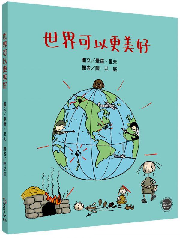 世界可以更美好(中英對照)【獻給兒童的政治啟蒙圖畫書!親子共讀培養群體互助精神,攜手打造美好社會】