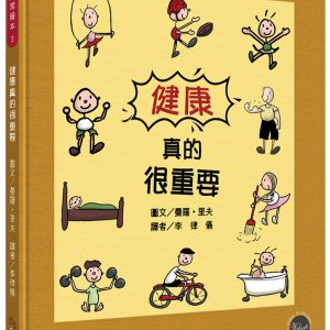 生活日常系列繪本3:健康真的很重要(中英對照)【防疫救星!從小培養衛生與保健習慣】