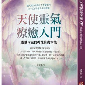 天使靈氣療癒入門:啟動內在的神性修復本能