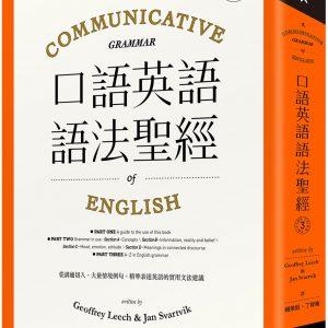 口語英語語法聖經: 從溝通切入,大量情境例句,精準表達英語的實用文法建議