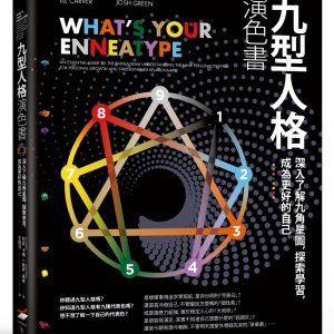 九型人格演色書:深入了解九角星圖,探索學習,成為更好的自己