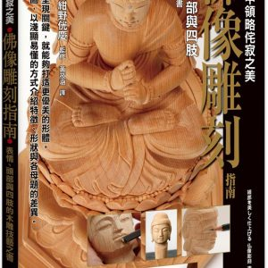 佛像雕刻指南
