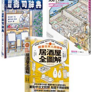 【輕鬆讀懂日本食旅文化套書】(三冊):《跟著日本人這樣喝居酒屋全圖解》、《錢湯圖解》、《圖解壽司辭典》
