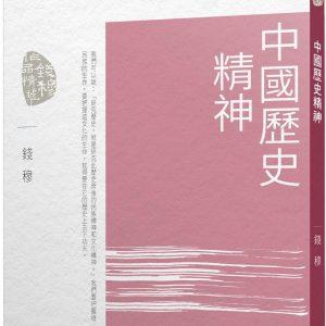 中國歷史精神(四版)