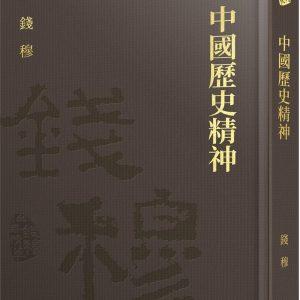 中國歷史精神(精)(附贈藏書票)