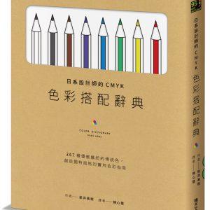 日系設計師的CMYK色彩搭配辭典:367種優雅繽紛的傳統色,創造獨特風格的實用色彩指南