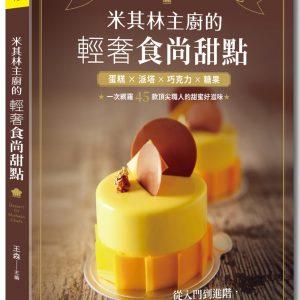 米其林主廚的輕奢食尚甜點:蛋糕×派塔×巧克力×糖果,一次網羅45款頂尖職人的甜蜜好滋味