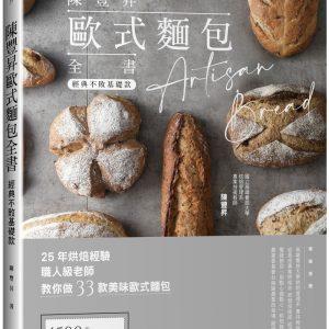 陳豐昇歐式麵包全書:經典不敗基礎款