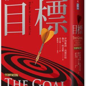 目標(35週年紀念版):簡單有效的常識管理