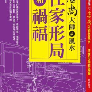 盧尚大師談風水:住家形局和禍福