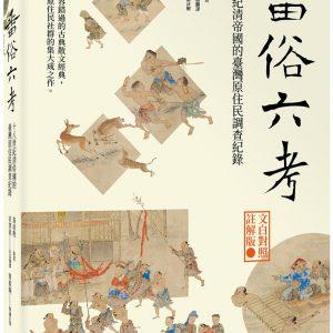 番俗六考:十八世紀清帝國的臺灣原住民調查紀錄【文白對照註解版】