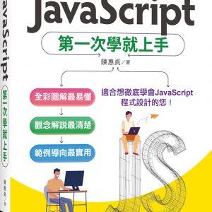 JavaScript第一次學就上手