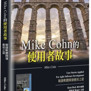 Mike Cohn的使用者故事:敏捷軟體開發應用之道