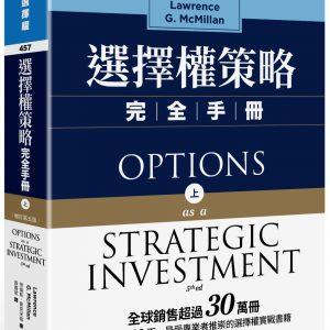 選擇權策略完全手冊(增訂第五版)(上)
