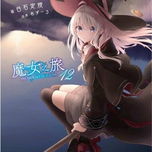 魔女之旅(12)