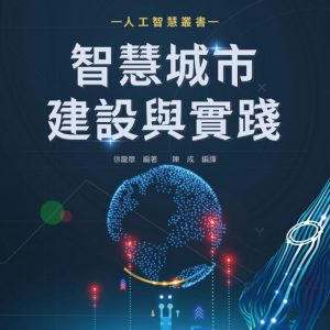 AI智慧城市建設與實踐