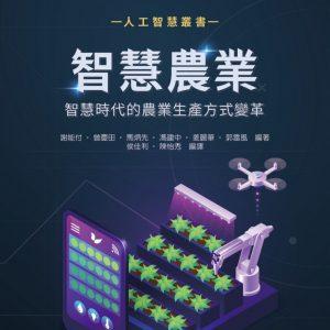 AI智慧農業:智慧時代的農業生產方式變革