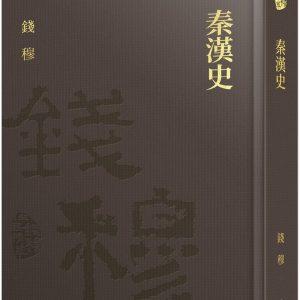 秦漢史(精)(附贈藏書票)