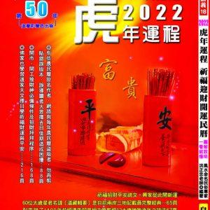 2022虎年運程祈福迎財開運民曆:圖文解說,一看就懂