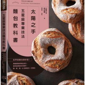 「太陽之手」五星級專業技法麵包教科書:世界級麵包師研發!無雞蛋與奶製品成分,使用純素食材料製作,香、軟、鬆、Q全新配方一次到位。