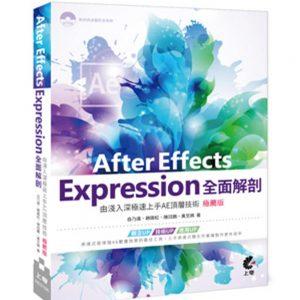 After Effects Expression全面解剖:由淺入深極速上手AE頂層技術(極薦版)